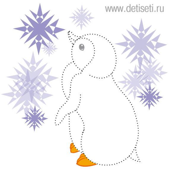 Обведи малыша пингвинёнка.