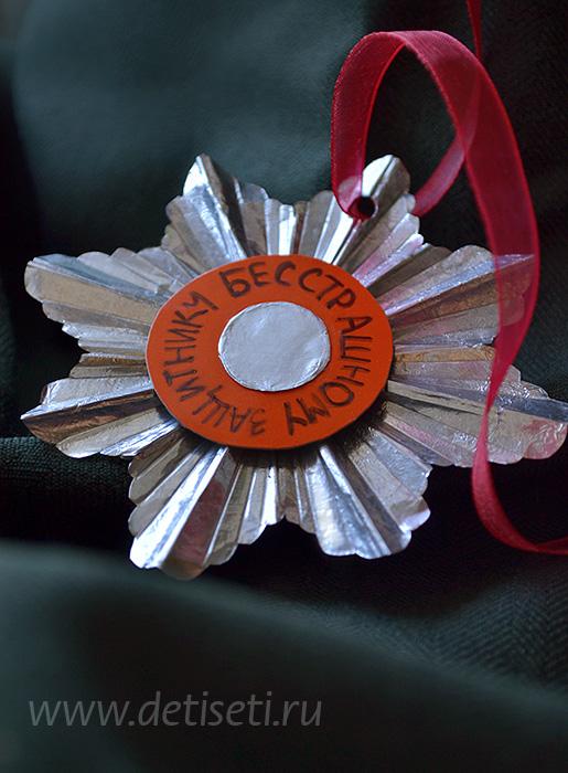 Военная медаль своими руками