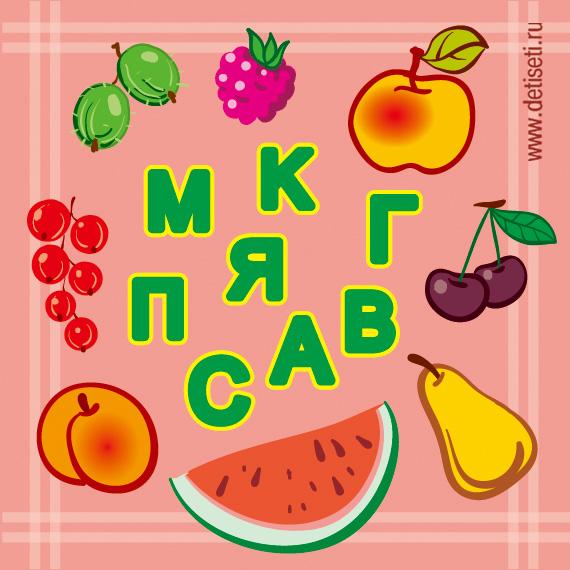 Вкусные буквы