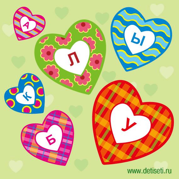 Буквы в сердечках