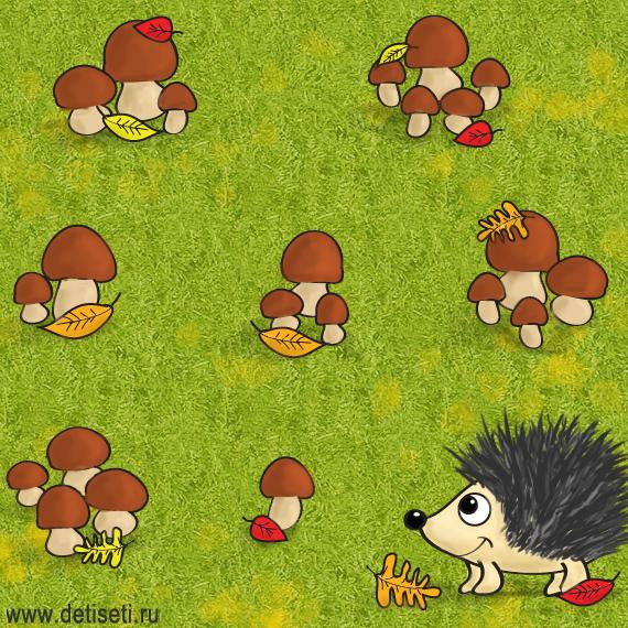 Ёжик и грибочки