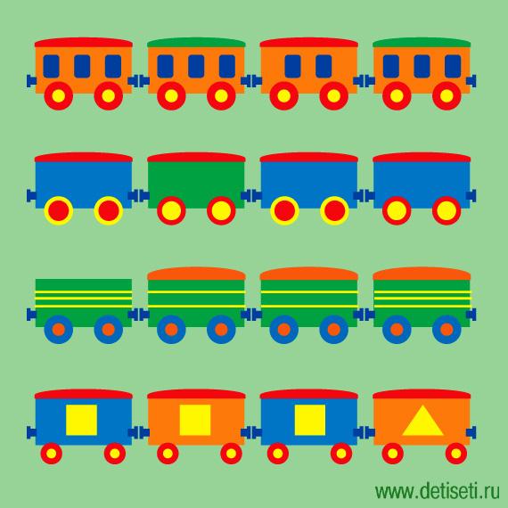 Разноцветные вагончики