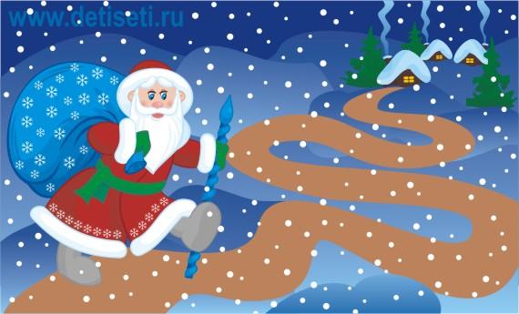 Дед мороз идёт в гости