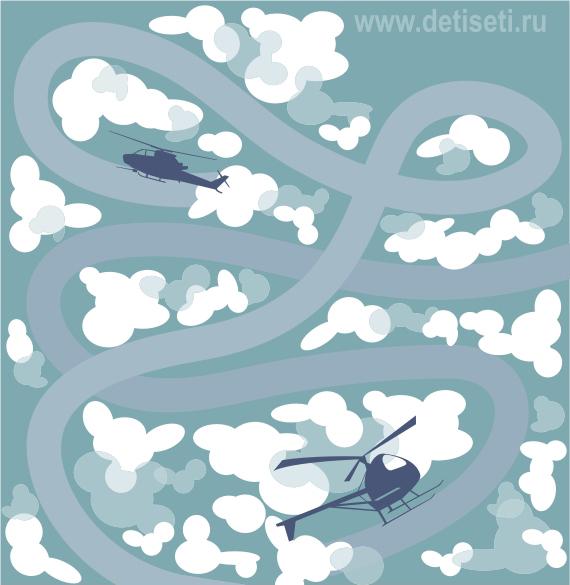 Дорожки. Вертолёты в облаках