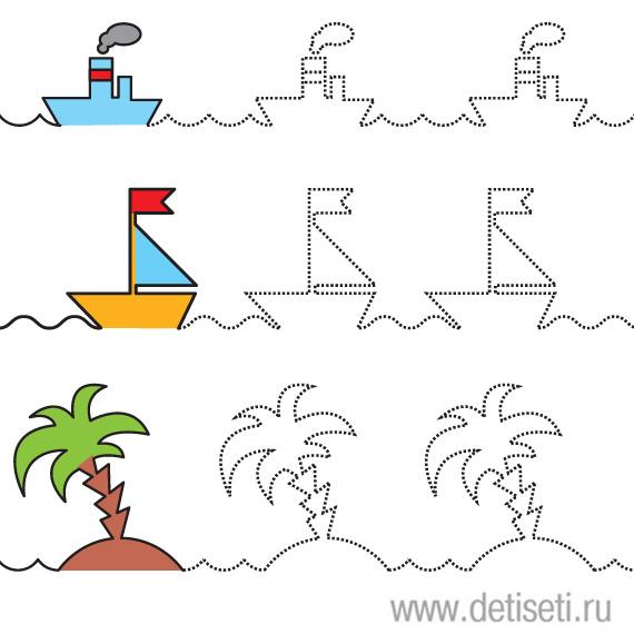 Морские дорожки