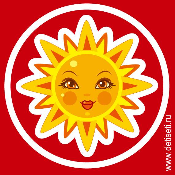 Солнышко на масленицу
