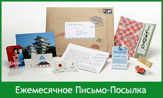 Письмо-Посылка