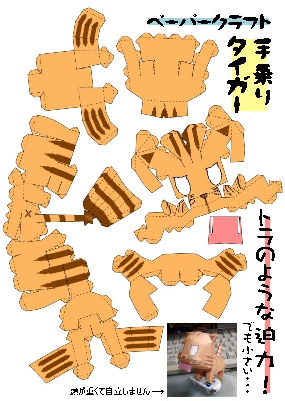 Тигр из картона своими руками